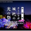 『福岡城 チームラボ…