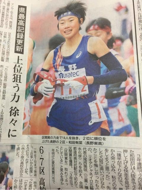 「和田有菜 都道府県」の画像検索結果