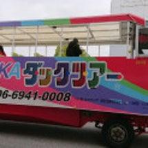 大阪ディープツアー