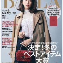 雑誌『BAILA』に…
