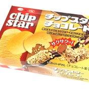【不二家】国民的ポテトチップスがチョコに大変身☆チップスターチョコレート