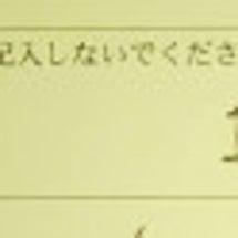 受験番号は「1」番