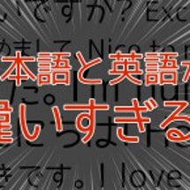 日本語と英語が言語的…