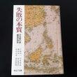 「失敗の本質  日本…
