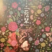 彗星マジック「花の栞…