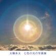 太陽系太◎七色の光の…