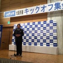 立憲民主党大阪府連シ…