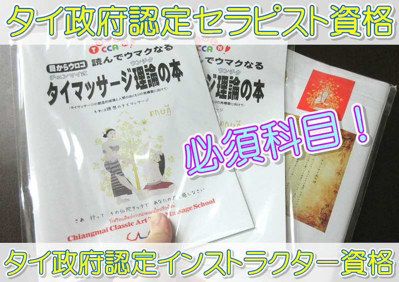 タイ政府認定CCA校タイマッサージ理論の本☆東京都ワットセラピストスクール⑪