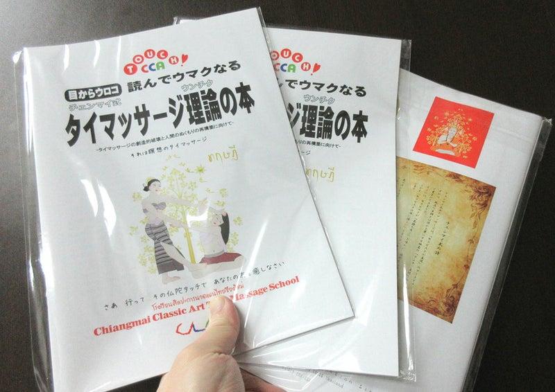 タイ政府認定CCA校タイマッサージ理論の本☆東京都ワットセラピストスクール②
