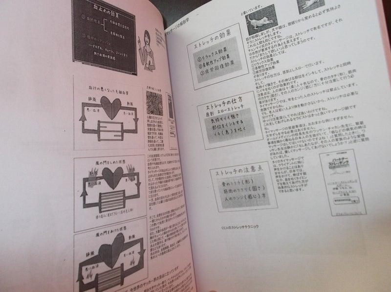 タイ政府認定CCA校タイマッサージ理論の本☆東京都ワットセラピストスクール⑬