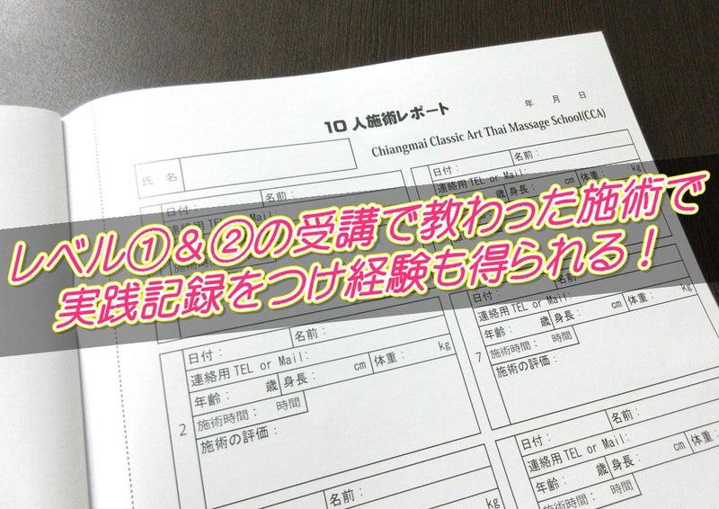 タイ政府認定CCA校タイマッサージ理論の本☆東京都ワットセラピストスクール⑧