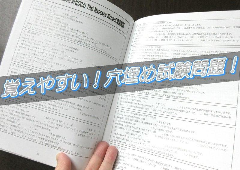 タイ政府認定CCA校タイマッサージ理論の本☆東京都ワットセラピストスクール⑥