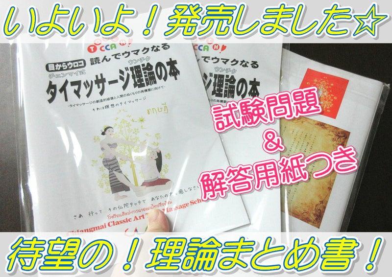 タイ政府認定CCA校タイマッサージ理論の本☆東京都ワットセラピストスクール①