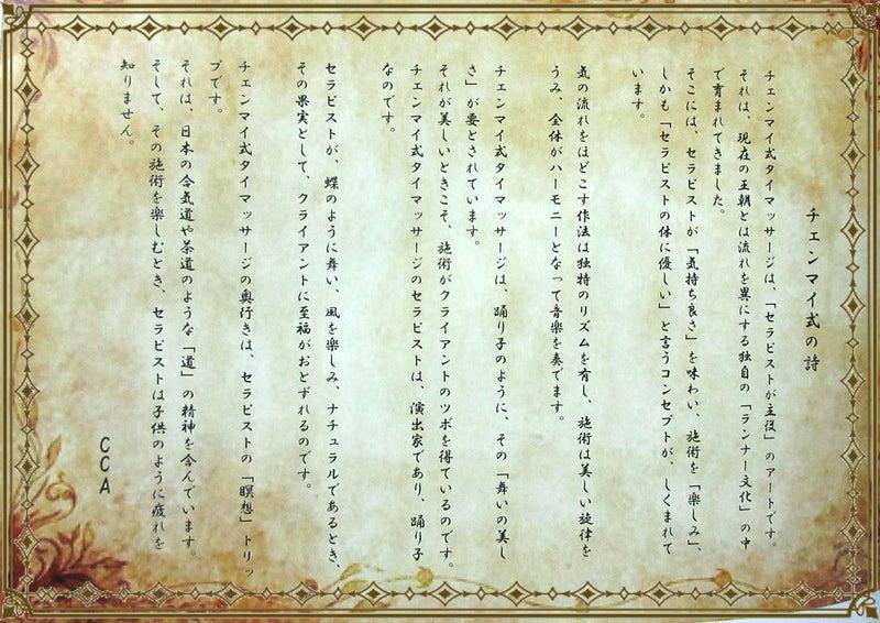 タイ政府認定CCA校タイマッサージ理論の本☆東京都ワットセラピストスクール⑩