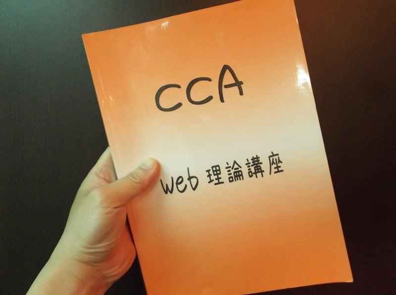タイ政府認定CCA校タイマッサージ理論の本☆東京都ワットセラピストスクール⑫