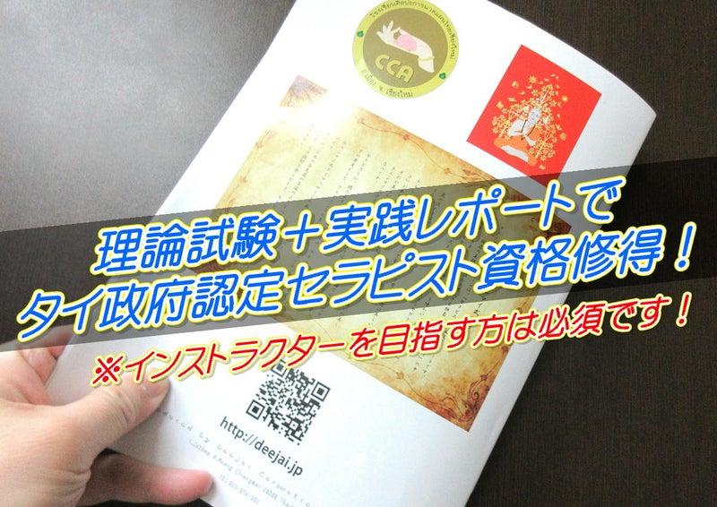 タイ政府認定CCA校タイマッサージ理論の本☆東京都ワットセラピストスクール⑨