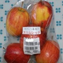 稀少リンゴ…その①「…