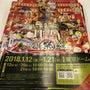 「ふるさと祭り 東京…