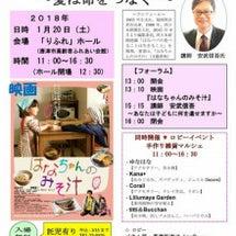 """""""男女共同参画推進フ…"""
