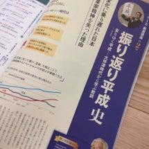 日経ビジネスアソシエ…
