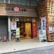 ◎麺処若武者東京日本…