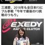 2018全日本F3選…