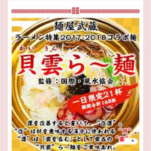 『麺屋武蔵』様&Ya…