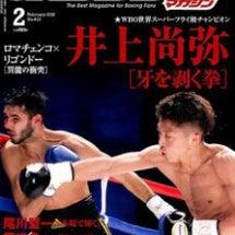 ボクシングマガジン2…