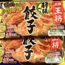 【懸賞】大阪王将を食…