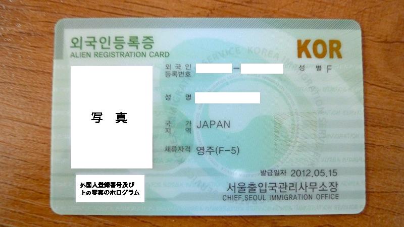 韓国・永住権 (F-5) 取得のメリ...
