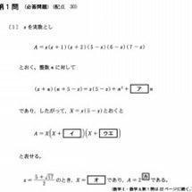 センター数学の講評①…