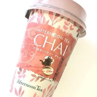 【セブン】Afternoon Tea初!チルドカップティー☆アフタヌーンティー チャイ