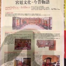 宮廷文化展示会〜考察…