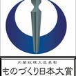 ものづくり日本大賞(…