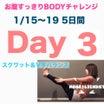 増刷決定&お腹スッキリBODYチャレンジ3日目報告...♪*゚