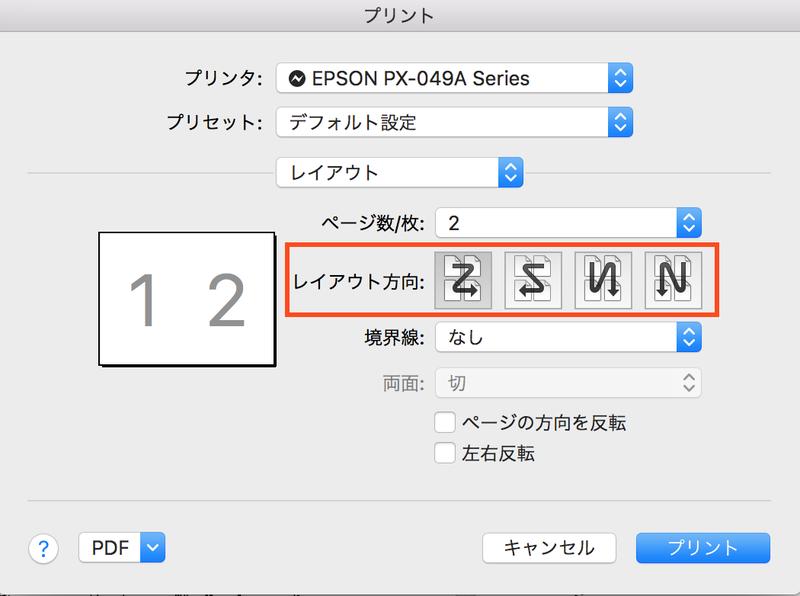 mac pdf 名刺印刷 方法