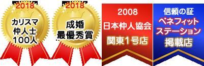 2018年全国カリスマ仲人士100人 2018年成婚最優秀賞 2008年日本仲人協会関東1号店 ベネフィット・ステーション掲載店