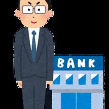 【銀行も大変な時代】