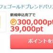 【追記】また1500…