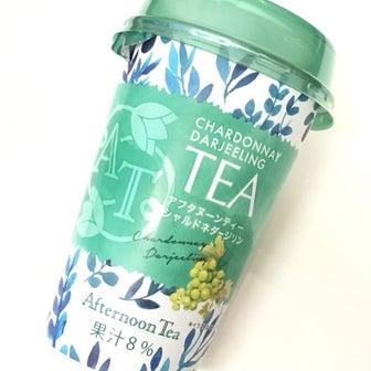 【セブン】Afternoon Tea初チルドカップティー☆アフタヌーンティーシャルドネダージリン