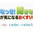 テレビ熊本「知りなっ…