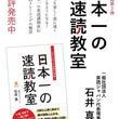 「日本一の速読教室」…