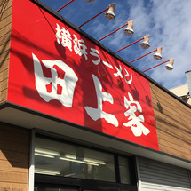 横浜ラーメン 田上家…