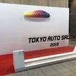東京オートサロン F…