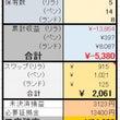 1/16<スポット購…