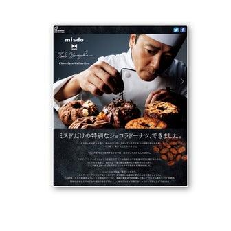 ミスド ビュッフェ⁇⁇ Toshi Yoroizuka Chocolate Collection