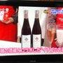 濃厚いちご酒 ミガキ…