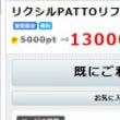 1300円 ポイント…