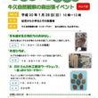 茨城県南イベント R…