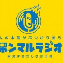 ホンマルラジオ新春大…